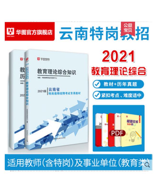 2019特岗教师招聘考试专用教材