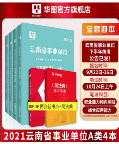 2019年云南省事业单位A类教材