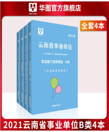 2019年云南省事业单位B类教材