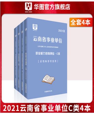 2019年云南省事业单位C类教材