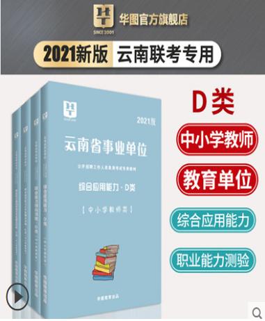 2019年云南省事业单位D类教材