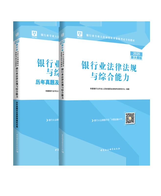 农信社备考教材图书
