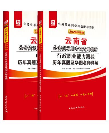 云南省公务员考试备考图书套装