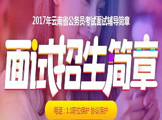 2016年云南省公务员面试课程