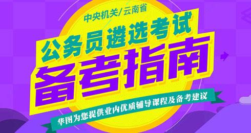云南省公遴选考试备考指南