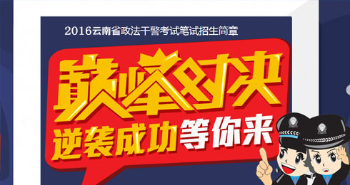 2015年政法干警招生简章