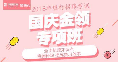 2017年云南省金融银行招聘考试笔试辅导课程
