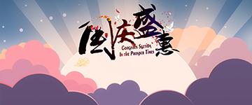 华图国庆中秋优惠活动
